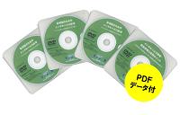 実務担当者・管理職・従業員向け ストレスチェック導入研修 DVD・資料セット